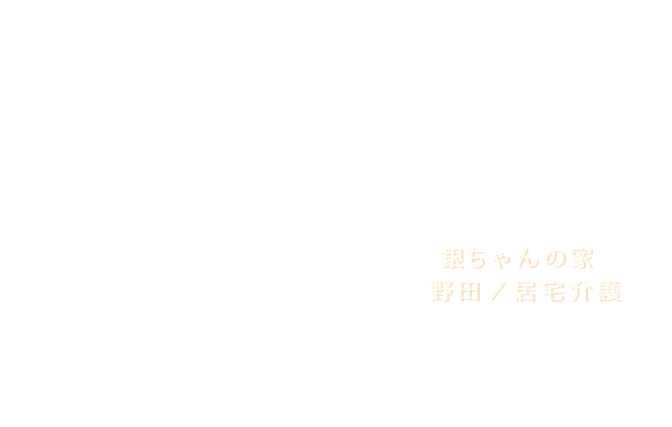 銀ちゃんの家 野田/居宅介護