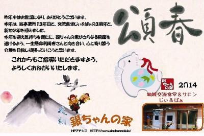 Baidu-IME_2014-1-30_10-34-14